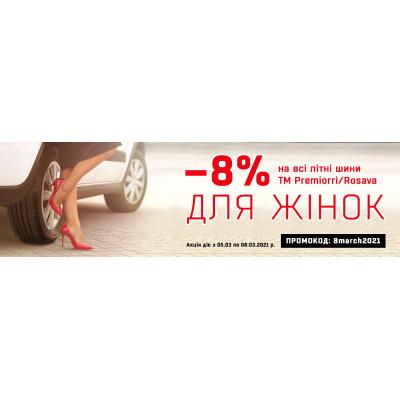 КРАЩИМ ЖІНКАМ - 8% на літні шини
