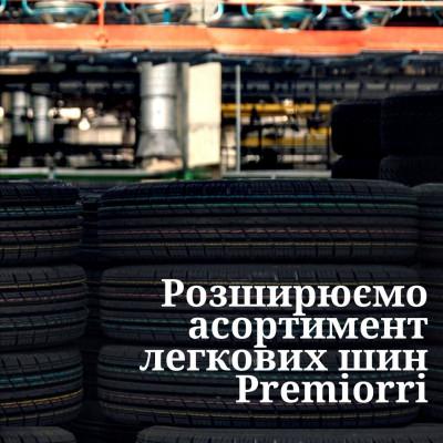 Розширення асортименту легкових шин PREMIORRI
